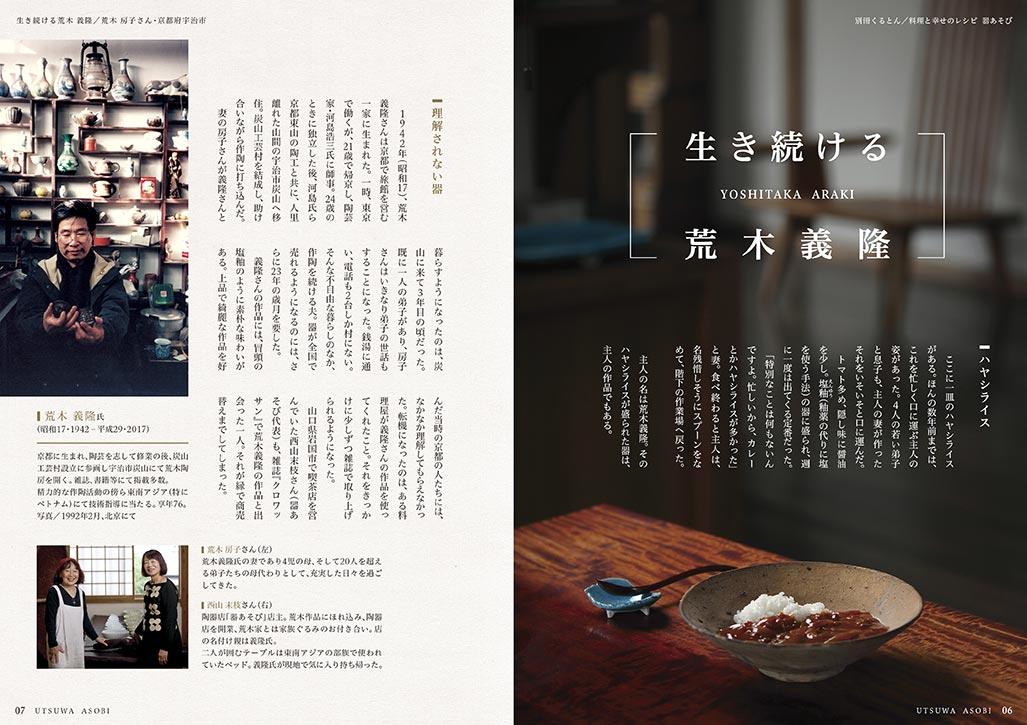 『料理と幸せのレシピ集―器あそび』を出版